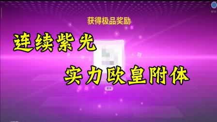 香肠派对手游:连续10连抽宝箱,连续紫光,凭实力欧皇附体