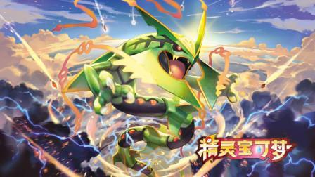 精灵宝可梦:无名平原圣剑勾帕路翁,冠军之路野生超梦!
