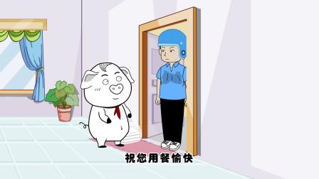 猪屁登 没有停电,为什么冰箱不能工作了呢