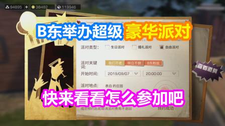 明日之后:B东举办超级豪华派对!快来看看怎么参加吧!