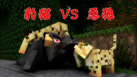 我的世界:面对野狼袭击,机智小豹猫想出这个办法,救出同伴!