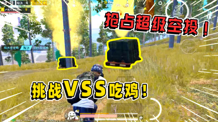 鸡大宝:挑战VSS吃鸡,无情灭队,强势连续抢夺2个超级空投!