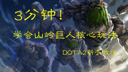【菜狗强DOTA2教学】--3分钟学会山岭核心玩法