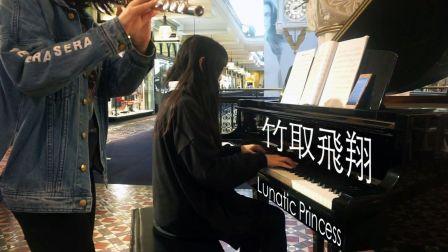 【街頭鋼琴&長笛】竹取飛翔(東方永夜抄)