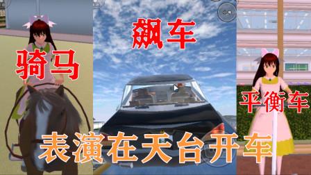 樱花校园模拟器:天台飙车,校园骑马,公园打怪兽好不欢乐!四个小哥哥为我争风吃醋!