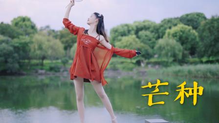去广场舞网能看十元酱舞蹈视频芒种