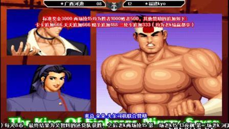 拳皇97河池vs老k,你沒看錯那個男人他帶著他的大門回來了!