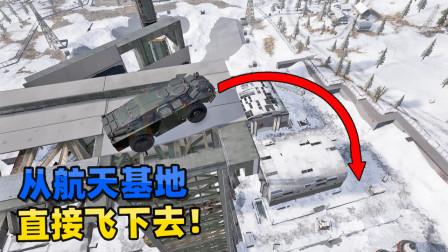 """""""吃鸡""""开着空投车,从58层楼高飞下去,我能活着完成挑战吗?"""