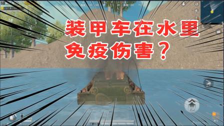 和平精英揭秘 两栖装甲车在水里免疫伤害?车身着火竟然还能在水里开
