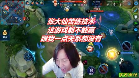 张大仙苦练技术,这游戏能不能赢,跟我一点关系都没有!
