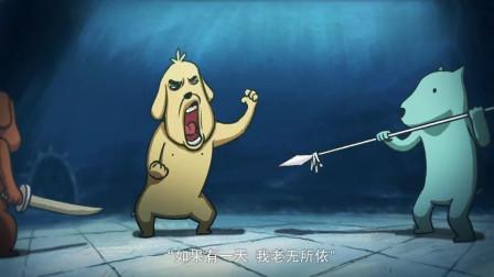刺客伍六七:阿七撞到枪口上,就凭你这只小奶狗,也敢自称叫汪疯?
