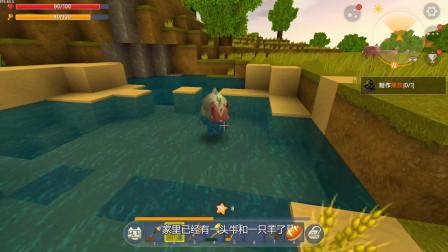 蓝小胖迷你世界:挑战孤岛生存100天第25天,给小牛牛找了个伴,结果刚回来就打架,脾气也太倔了吧!