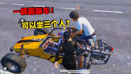 和平精英:蹦蹦车带3人技巧 以后再也不怕跑圈没车了