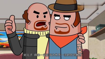 搞笑吃鸡动画:霸哥瞎胡闹的战术被老爸用在职业比赛上,结果竟拿了大奖