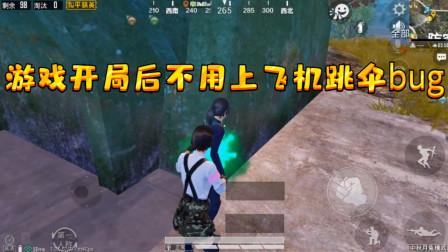 和平精英:意外发现游戏开局后不用上飞机的技巧