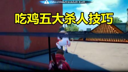 和平精英:房区战5大吃鸡技巧,不用从楼梯走,就能击杀楼顶敌人