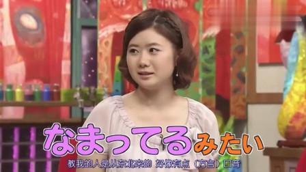 福原爱在日本综艺秀中文,东北话一出口,主持人全笑懵了