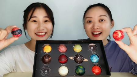"""俩吃货吃""""星球巧克力"""",多彩玲珑超梦幻,柔滑香浓真美味"""