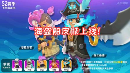 香肠派对:体验服开启S2赛季,海盗船主题上线,新皮肤很好看!