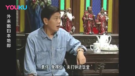 老頭怕美女回上海,讓美女把戶口遷到廣州,就同意他們的婚事