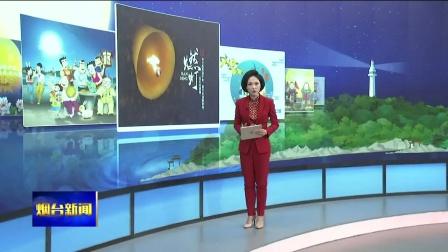 【视频】传统节日中秋节