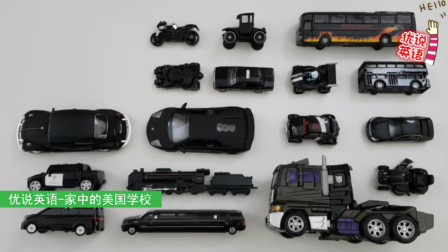 黑色的小汽车公交车火车,你还能想象出17种黑色的常见交通工具吗?