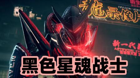 星魂之链06:再遇人造怪兽袭击,危机时刻黑铠神秘人救了我!