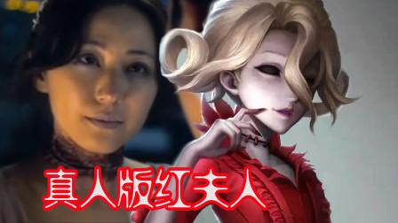第五人格:粉丝找到了真人版的红夫人,又是一个凄美的爱情故事