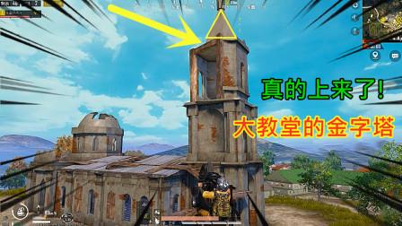 小鱼儿模仿秀7:飞车最高教堂顶端!真的上来了,一眼把P城看完