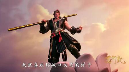 西行纪:孙悟空再次大闹天宫,天界中对决三眼神将,帝释天被激怒了!