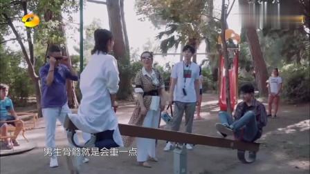 爆笑!杨紫和王俊凯玩跷跷板,听完王俊凯的体重,杨紫瞬间慌了!