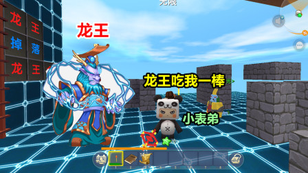 迷你世界:出现隐藏关卡龙宫,小表弟大战boss东海龙王