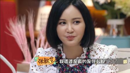 做家務的男人:張歆藝袁弘幫公婆收拾廚房,日期讓人上頭,卻遭媽媽強烈反對