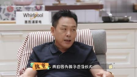做家務的男人:魏爸說魏大勛還沒長大,李誕聽不下去忙打斷,一句話全場大笑!