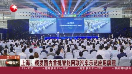 视频|上海: 颁发国内首批智能网联汽车示范应用牌照