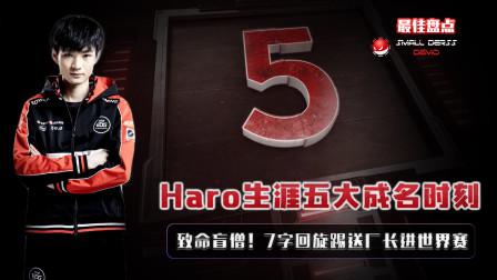 Haro生涯五大成名时刻,功臣打野,盲僧一脚定乾坤