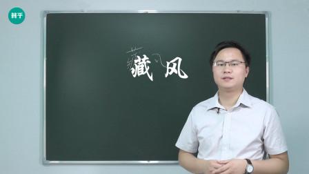 """风水学中的""""藏风""""有什么意义 李双林"""