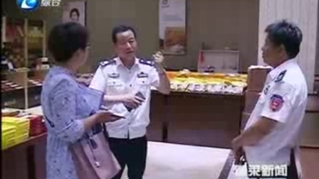 本地资讯:2019年9月16日蓬莱新闻