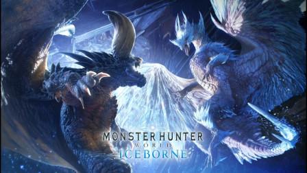 怪物猎人世界 冰原 娱乐实况 第十六期 有一个随地吐痰的