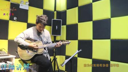 吉他曲《李白》弹唱教学,切弦技巧和注意细节详细讲解