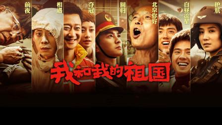 七大导演联手《我和我的祖国》终极预告,史诗阵容!