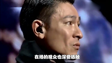 """""""天王""""刘德华泪洒现场,为梅艳芳唱一首《来生缘》,唱哭所有人"""