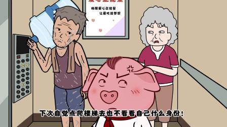辛劳送水大伯遭到奶奶的刁难,屁登出手帮助了大伯,并惩治了奶奶