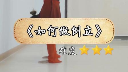点击观看《中国舞基本教学 如何练习倒立》