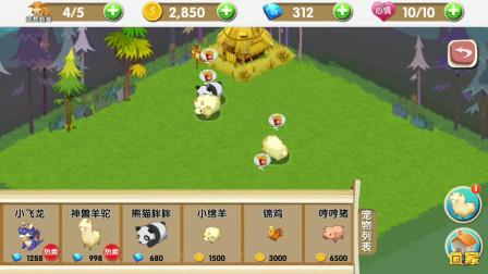 熊出沒之熊大農場:牧場里面的熊貓心情不好,光頭強比它心情更差!