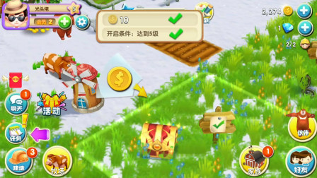 熊出沒之熊大農場:光頭強升級后,可以開拓新的草地!