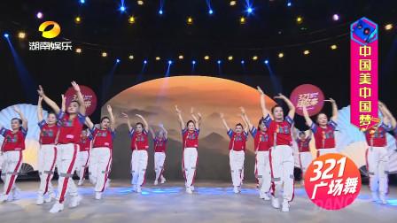 热门广场舞《中国美中国梦》,简单易学,散发青春的气息!