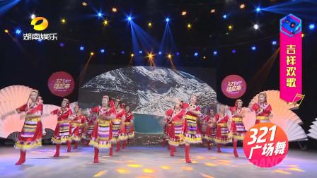 藏族名曲《吉祥欢歌》再度来袭!领略来自青藏高原的热情!