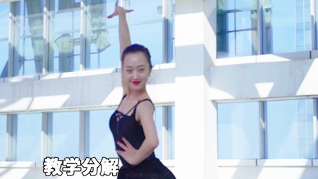 Señorita拉丁舞的基本动作分解 舞林一分钟