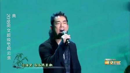 任贤齐演唱的经典歌曲《沧海一声笑》,现场版真是回忆满满啊!